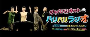 ジャパハリネットのハリハリラジオpresents SONG from RADIO @ 松山double-u  studio | 松山市 | 愛媛県 | 日本