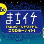 yoru09_title02