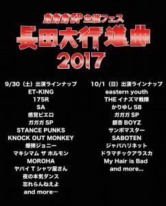 「長田大行進曲2017」 @ 神戸空港島多目的広場内特設野外ステージ