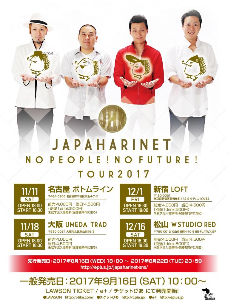 20170815_TOUR2017OL