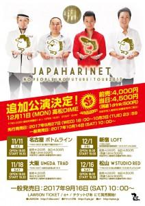 「NO PEOPLE! NO FUTURE! TOUR2017」 @ 高松DIME | 高松市 | 香川県 | 日本