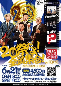 「20祭だよ!全員集合!in TOKYO」 @ TSUTAYA O-EAST