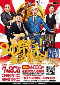 「20祭だよ!全員集合!in EHIME」 @ 松山市総合コミュニティーセンター
