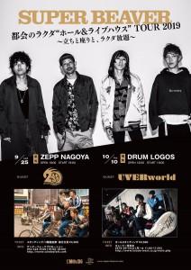 SUPER BEAVER『都会のラクダ ″ホール&ライブハウス″ TOUR 2019〜立ちと座りと、ラクダ放題〜』 @ Zepp NAGOYA