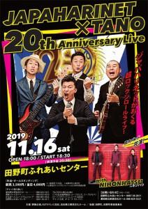 「JAPAHARINET×TANO 20th Anniversary Live」 @ 田野町ふれあいセンター