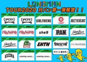 「LONGMAN TOUR2020」 @ 高松DIME