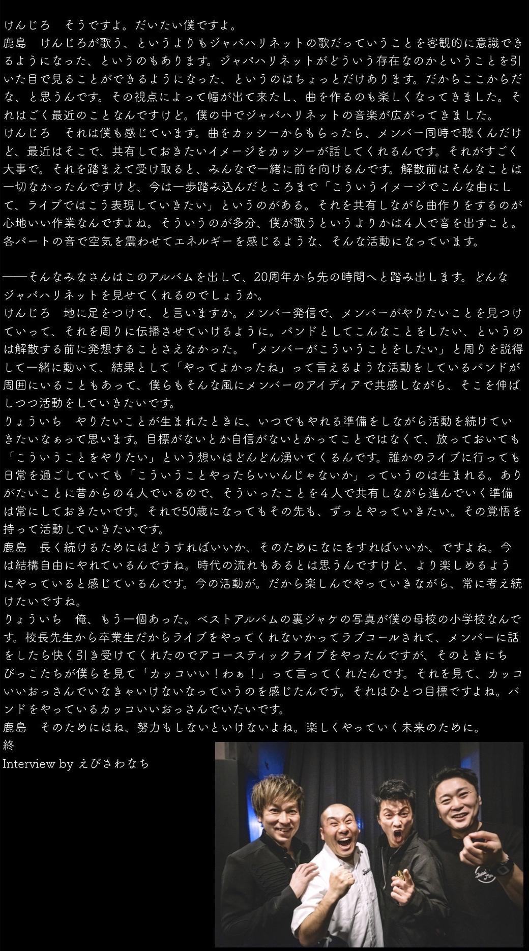 REBESTインタビューなっち0402